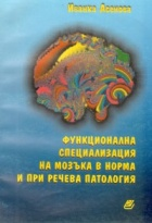 Функционална специализация на мозъка в норма и речева патология