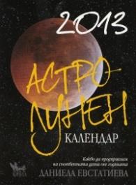 Астро-лунен календар 2013