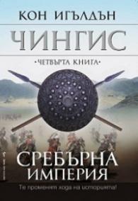 Чингис: 4.Сребърна империя