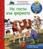 Енциклопедия за най-малките: На гости във фермата