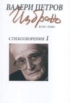 Валери Петров  Избрано  Т.1: Стихотворения