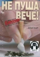 Не пуша вече! mp3