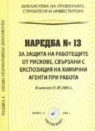 Наредба № 13 за защита на работещите от рискове, свързани с експозиция на химични агенти при работа/ В сила от 31.01.2006 г.