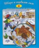 Шаро и първият сняг + CD. Стихчета за Зимата за най-малките