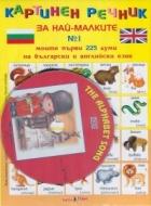 Картинен речник за най-малките №1 + CD: Моите първи 225 думи на български и на английски