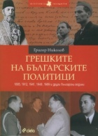 Грешките на българските политици