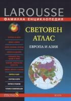 Фамилна енциклопедия - Т.8: Световен атлас - Европа и Азия