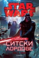 Star Wars:Тъмните ситски лордове