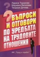 Въпроси и отговори по уредбата на трудовите отношения