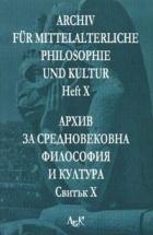 Архив за средновековна философия и култура Св.X