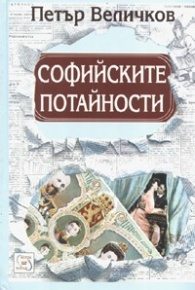 Софийските потайности/ допълнено издание
