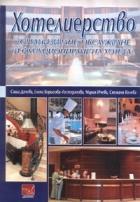 Хотелиерство /организиране, обслужване и функциониране на хотела/