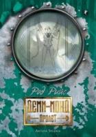 Деми-Монд: Пролет