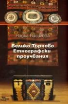 Велико Търново Етнографски проучвания