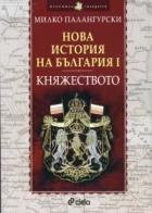 Нова история на България I: Княжеството 1879-1911