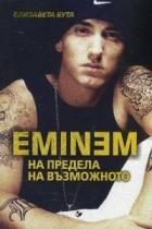 Eminem: На предела на възможното