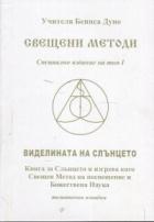 Свещени методи (Специално издание на том I): Виделината на Слънцето