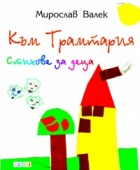 Към Трамтария. Стихове за деца