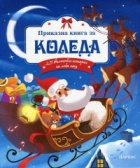 Приказна книга за Коледа. 25 вълшебни истории за лека нощ