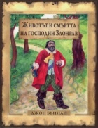 Животът и смъртта на господин Злонрав