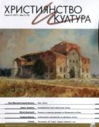 Християнство и култура; Бр.8/2017