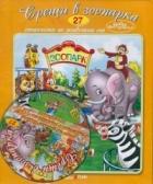 Срещи в зоопарка + CD