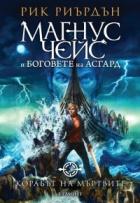 Корабът на мъртвите - Кн.3 Магнус Чейс и Боговете на Асгард
