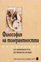 Философия на толерантността: Антология /От Античността до края на ХХ век