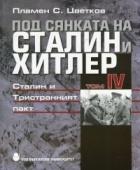 Под сянката на Сталин и Хитлер Т.4: Сталин и Тристранният пакт