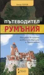Пътеводител Румъния