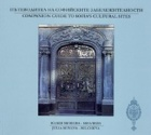 Пътеводител на Софийските забележителности/ Companion Guide to Sofia's Cultural Sites