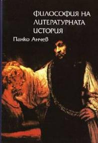Философия на литературната история