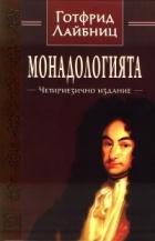 Монадологията (Четириезично издание)