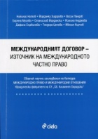 Международният договор - източник на международното частно право
