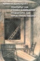 Театърът на Стоян Камбарев - режисура на пространството