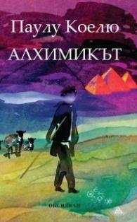 Алхимикът (ново издание)
