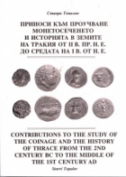 Приноси към проучване монетосеченето и историята в земите на Тракия от II в.пр.н.е. до средата на I в.от н.е.
