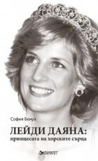 Лейди Даяна: принцесата на хорските сърца