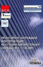 Проектиране, изграждане и експлоатация на сградни ВиК инсталации/ Наредба № 4 - 17.06-2005 г.