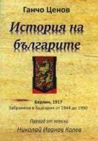 История на българите (Забранена в България от 1944 до 1990)