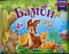 Бамби. Панорамна книжка за най-малките