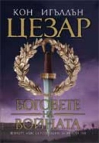 Цезар: Боговете на войната Кн.4