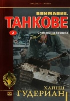 Внимание, танкове Кн.2: Спомени на войника