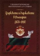 Църквата и държавата в България (1878-1918)