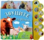 Звуците във фермата (10 звука на животни)