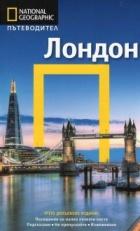 Пътеводител Лондон/ National Geographic