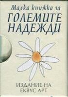 Малка книжка за големите надежди