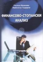 Финансово-стопански анализ. Първо издание