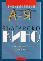 Енциклопедия Българско кино А - Я