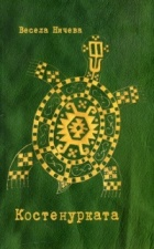 Костенурката